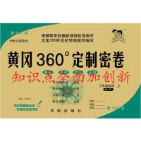黄冈360°定制密卷三年级英语上册人教版