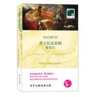 莎士比亚悲剧 麦克白 买中文版送英文版原著 双语译林 9787544744812