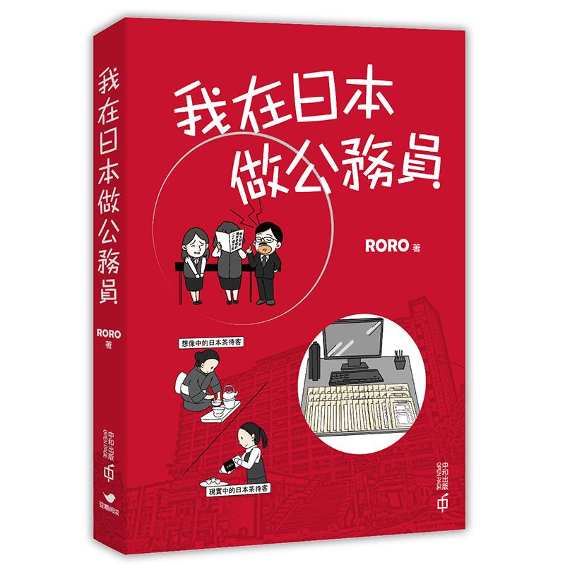 我在日本做公务员 港台原版 RORO 香港中和出版