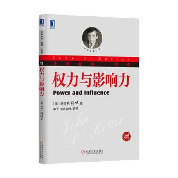 权力与影响力(pdf+txt+epub+azw3+mobi电子书在线阅读下载)