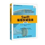 Swift编程权威指南 第2版