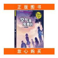 【二手旧书9成新】空气是免费的(中国成长小说天王常新港青春励志系列!常读常新,