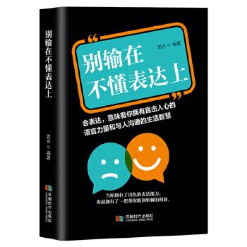 别输在不懂表达上 情商书高情商聊天术沟通学 别输在不会表达上的书正版单本 情商高就会说话 如何提升说话技巧口才说话技巧书籍