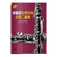 单簧管世界经典名曲二重奏(简易改编版)