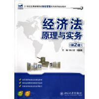 经济法原理与实务(第2版) 杨士富,刘晓善