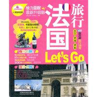 法国旅行Let'sGo最 新升级版《亲历者》编辑部编著9787113144418