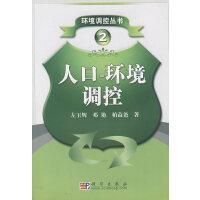 环境调控丛书2:人口-环境调控