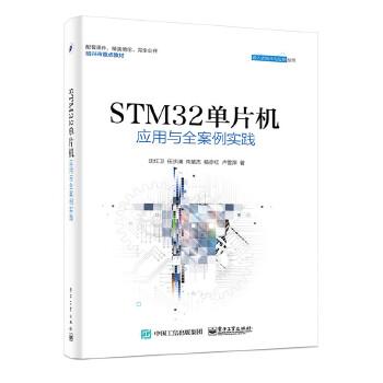 STM32单片机应用与全案例实践[pdf txt epub azw3 mobi]