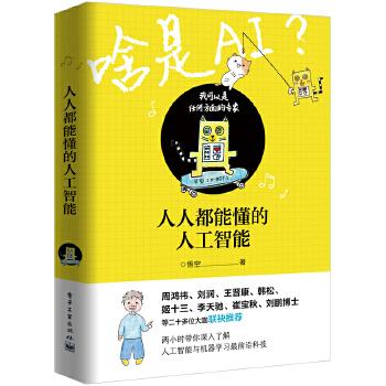 人人都能懂的人工智能(pdf+txt+epub+azw3+mobi电子书在线阅读下载)