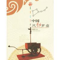 中国风水罗盘