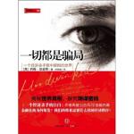 【旧书二手书9成新】一切都是局 约翰・珀金斯,刘纯毅 9787508622606 中信出版社,中信出版集团