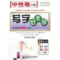 写字好老师・语文版・六年级(下册)(两种封面,内容一致,随机发货)