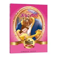 国际金奖迪士尼电影故事典藏系列――美女与野兽