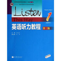 英语听力教程(第三版)教师用书1 张民伦 9787040381979 高等教育出版社教材系列