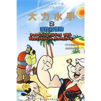 迪斯尼经典卡通美绘故事:大力水手之波比和怪物DVD读本(货号:A2) 9787884030507 暂无 本社