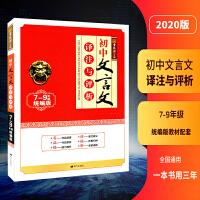 2020初中文言文译注与评析789年级上下统编版七八九年级上下古诗文