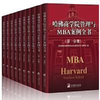 哈佛商学院管理与mba案例全书礼盒装10册 哈佛商学院最受欢迎的营销课/领导课 企业管理学企业管理案例书籍