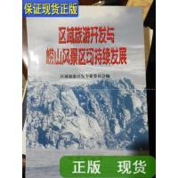 【二手旧书9成新】区域旅游开发与崂山风景区可持续发展 /孙文昌 地质出版社