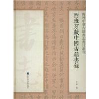 西班牙藏中国古籍书录