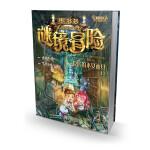 墨多多谜境冒险 第4册 隐匿的巫女面具(上)