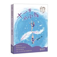 天天向上・彭学军成长书系――十一岁的小鸟
