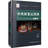 中药材鉴定图典(第二版)