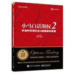 小马白话期权2—多品种交易机会与稳健盈利策略