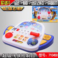 奥迪双钻超级飞侠控制台特效声光小飞侠玩具趣味益智教学启蒙玩具