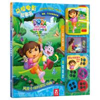 乐乐趣童书 朵拉电影故事书(精)/爱探险的朵拉 经典形象 迪士尼 2-3-4-5岁 子游戏 电影故事书 快乐成长 童书 乐乐趣