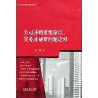 【二手旧书8成新】公司并购重组原理、实务及疑难问题诠释 雷霆 中国法制出版社 9787509353530