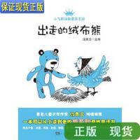 【二手旧书9成新】小飞熊动物童话王国:出走的绒布熊 /汤素兰 主编 湖南少儿出版社