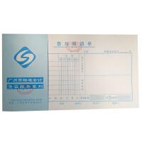 立信24K费用报销费单通用23*13CM财务专用会计凭证报销单据T6式 广州市标准会计 一包10本