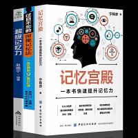 全3册套装正版包邮快速提升记忆力记忆法书籍记忆宫殿过目不忘训练超强记忆力快速阅读术图像记忆法大脑逻辑思维技巧畅销书排行榜