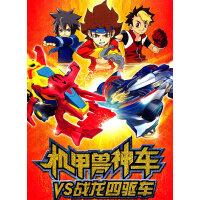 机甲兽神车VS战龙四驱车(5VCD)