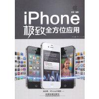 iPhone极致全方位应用