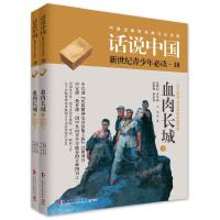 话说中国第十八卷:血肉长城