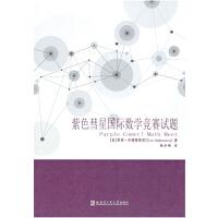 紫色彗星国际数学竞赛试题