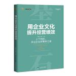 用企业文化提升经营绩效-------能打胜仗的企业文化与领导力 华夏基石 彭剑锋 识干家图书
