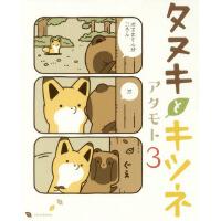 现货 日版 狐与狸 小狐狸与小狸猫 タヌキとキツネ 3