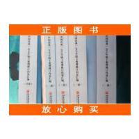 【二手旧书9成新】《中国药典》2015年版主要增修订内容汇编(1--4部 7册全 合售)?