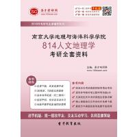 [考研全套]2019年南京大学地理与海洋科学学院814人文地理学考研全套资料 电子书 送手机版网页版XJ50