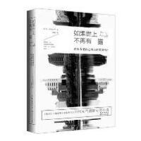 【旧书9成新】【正版现货】如果世上不再有猫王蕴洁长江文艺