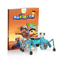 【当当自营】笑鱼科技丛林先锋 儿童早教学习智能可编程机器人套件 益智玩具