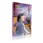 新中国成立70周年儿童文学经典作品集 午夜列车