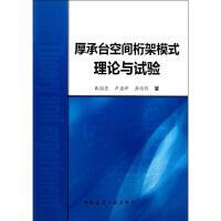 厚承台空间桁架模式理论与试验 戴国亮,卢建峰,龚维明