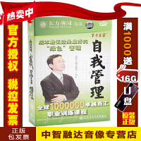 正版包票 自我管理 李虹(10VCD)卓越员工职业训练课程 视频讲座光盘影碟片