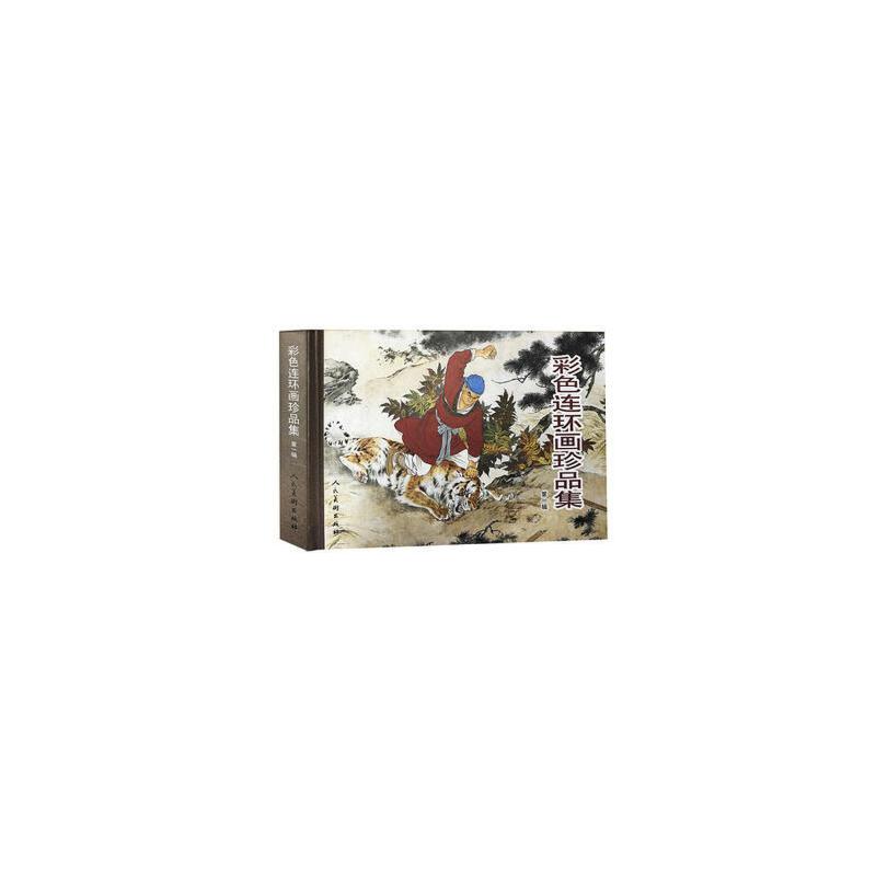 [全新正品] 彩色连环画珍品集(一) 人民美术出版社 杨春峰 ,刘继卣 等绘 9787102044279全新正品