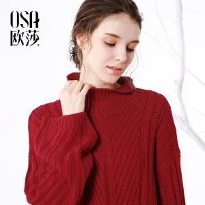 OSA欧莎2017冬装新款女装宽松慵懒风套头高领毛衣