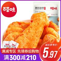 满减【百草味-蘑菇鱼烧120g】即食鱼零食小包装休闲小吃