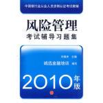 正版书籍 风险管理考试辅导习题集--2010年版中国银行业从业人员资格认证卡 许国庆著 9787508620213 中